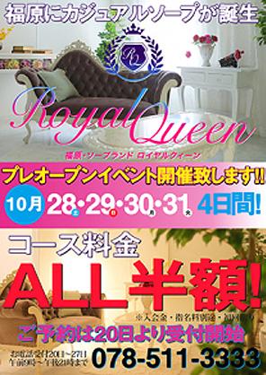 福原 ロイヤルクイーン(大衆ソープ)10/28~31 コース料金半額!