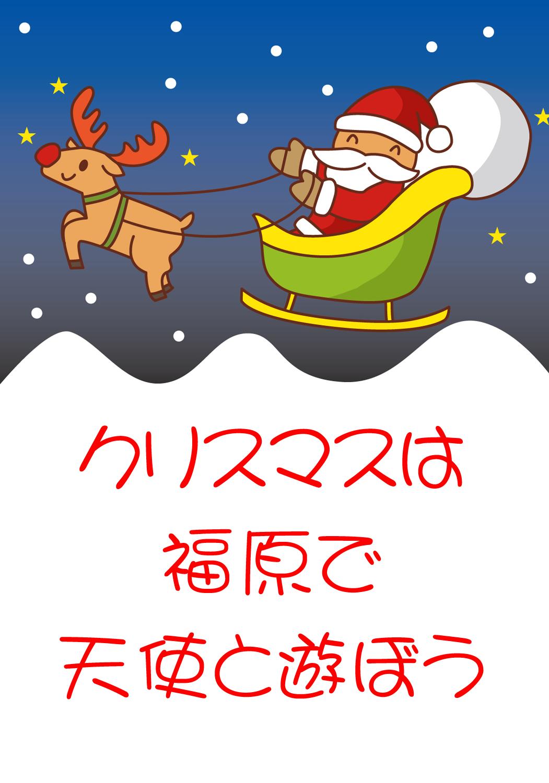 福原高級ソープでクリスマスを楽しもう!! 性母とイチャイチャ過ごすクリスマスどう No.2