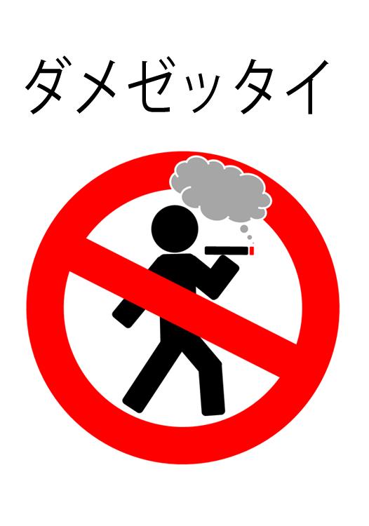 歩きたばこはダメゼッタイ!! 福原ソープ街周辺喫煙スポット紹介