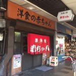 神戸の下町で愛されている洋食屋さん。 味の決め手は名物のデミグラスソースにあり!! 兵庫区荒田「洋食 赤ちゃん」