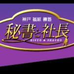 神戸 風俗の町 福原 格安ソープ「秘書と社長」日替わりイベント開催中!!