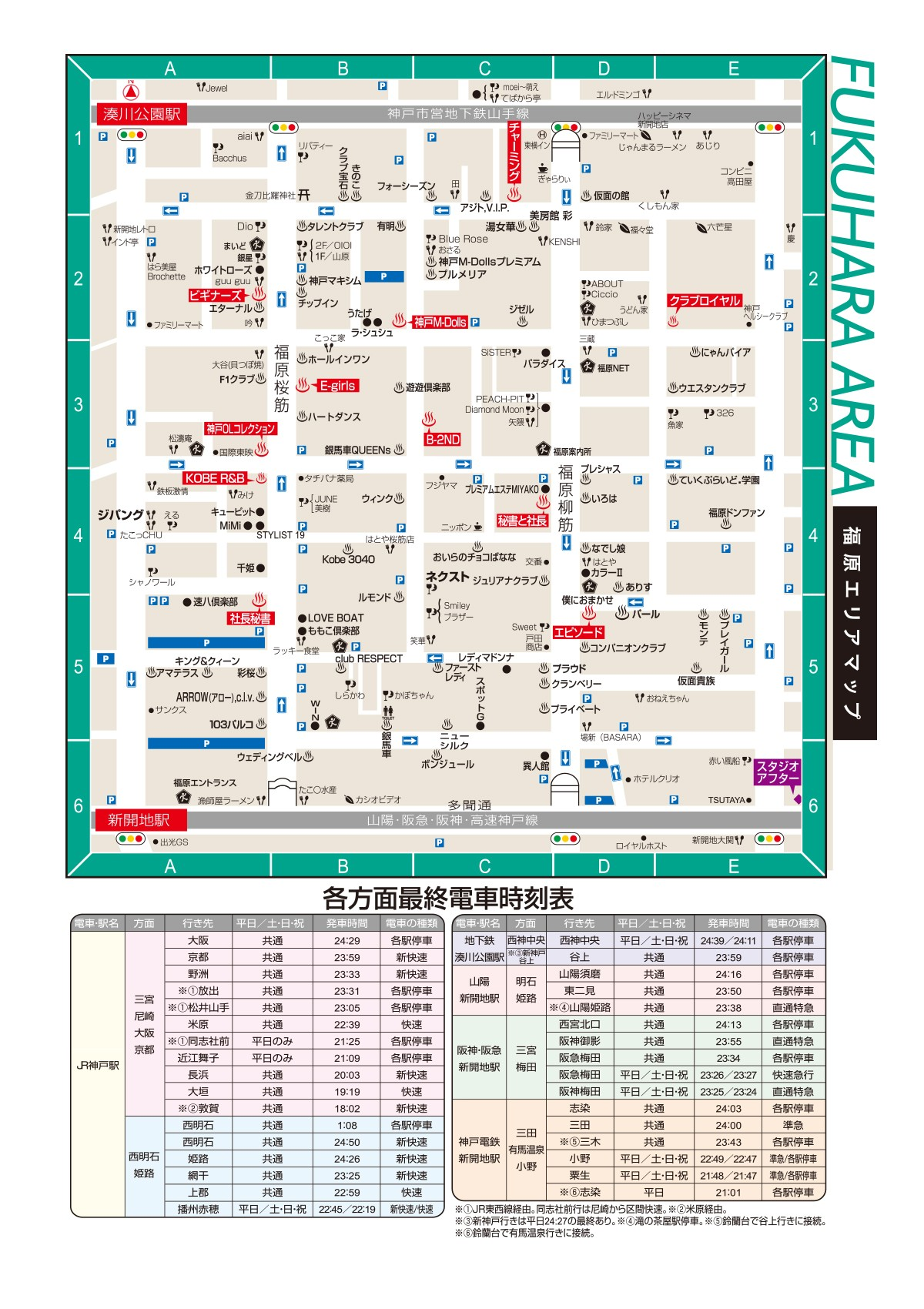 福原マップ